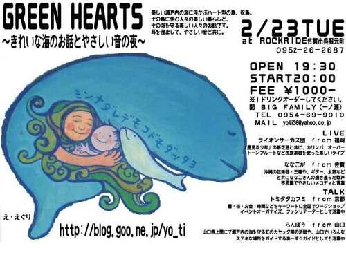 【予定】2月23日 GREEN HEARTS 〜きれいな海のお話とやさしい音の夜〜