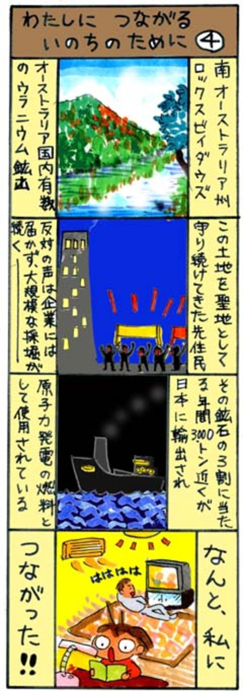 Watashi04