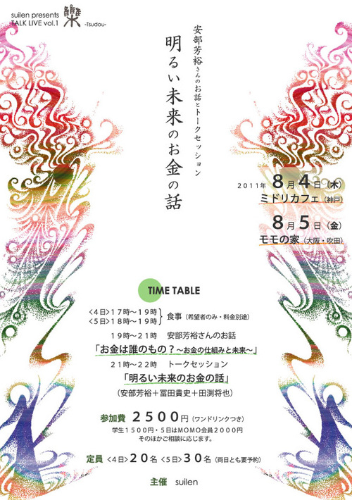 Flyer_web_omote