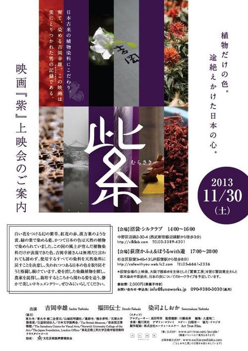 Murasaki_big