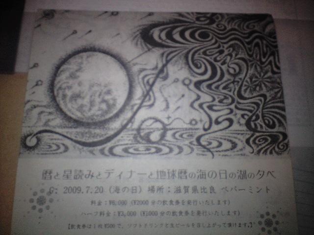 滋賀で暦会