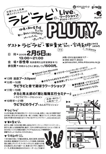 【予定】2月5日 PLUTY vol.4 @谷性寺(愛知)