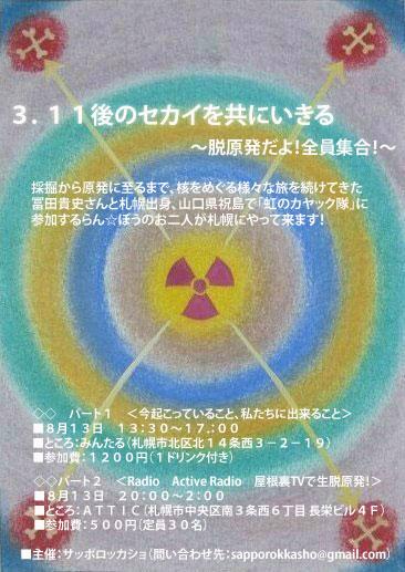 8月14日札幌 「3.11後のセカイを共にいきる~脱原発だよ!全員集合!~」 Radio Active Radio 屋根裏TVで生脱原発!