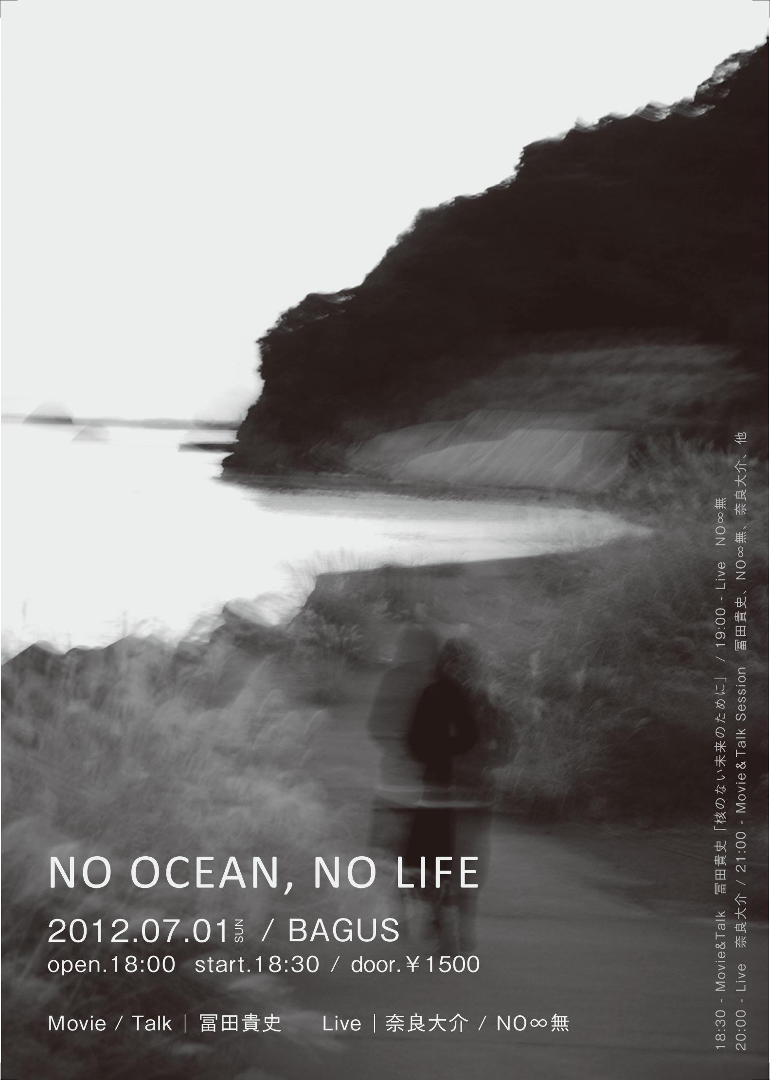 7月1日(日)「NO OCEAN , NO LIFE〜核のない未来を目指して〜」@BAGUS