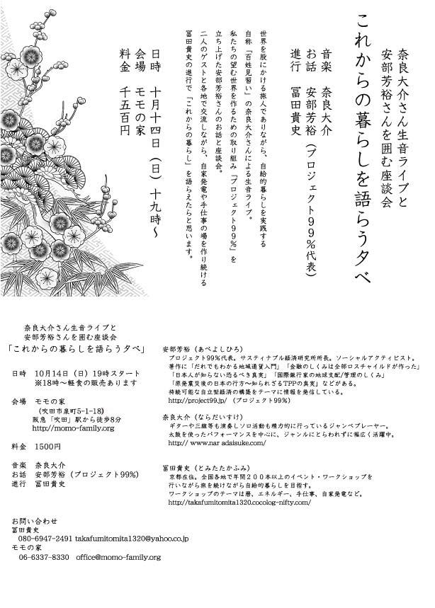 10月14日(日)~奈良大介さん生音ライブと安部芳裕さんを囲む座談会~「これからの暮らしを語らう夕べ」@モモの家