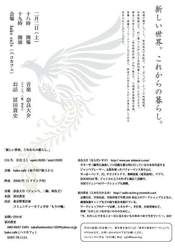 2月2日 「新しい世界。これからの暮らし。」 奈良大介×冨田貴史 Live&Talk @ハコカフェ(茨城県取手市)