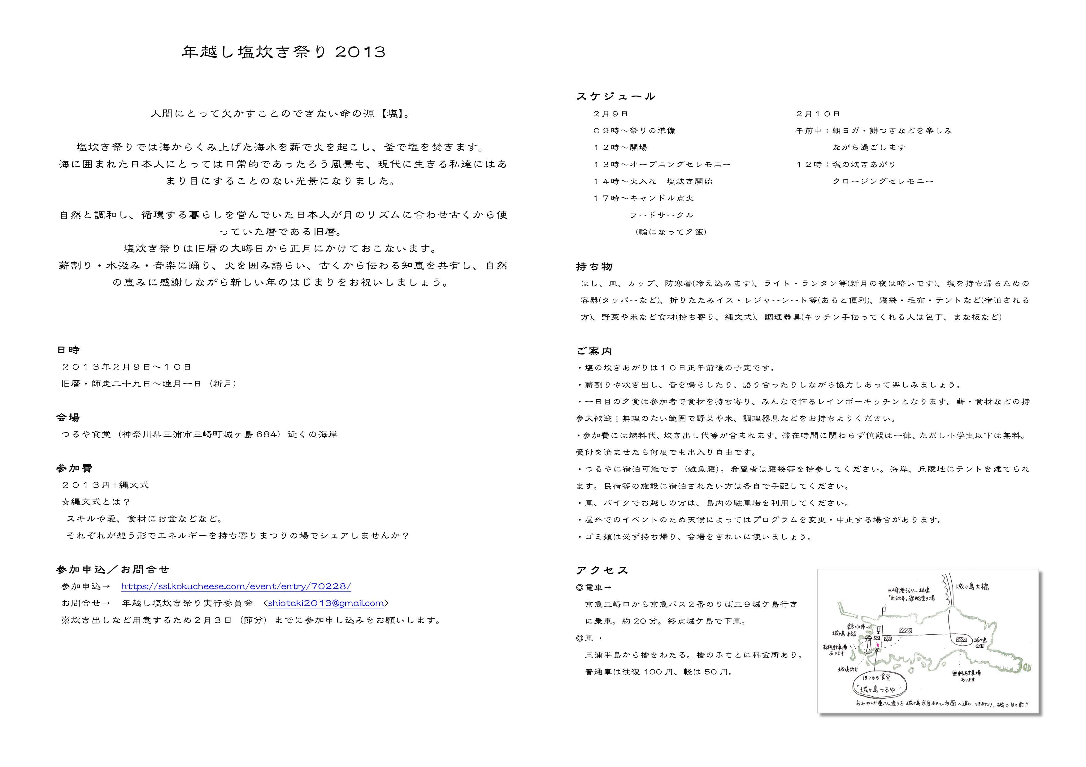 2月9日~10日 年越し塩炊き祭り @三浦