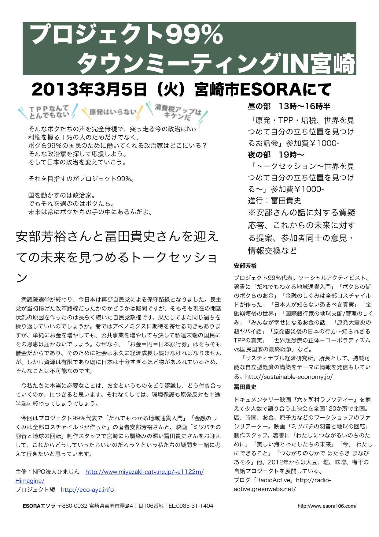 3月5日(火) プロジェクト99%タウンミーティングIN宮崎 @ESORA