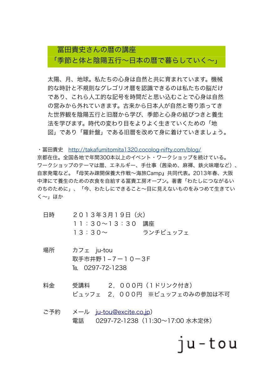 3月19日 暦の講座&春のビュッフェ @cafe ju-tou(取手)