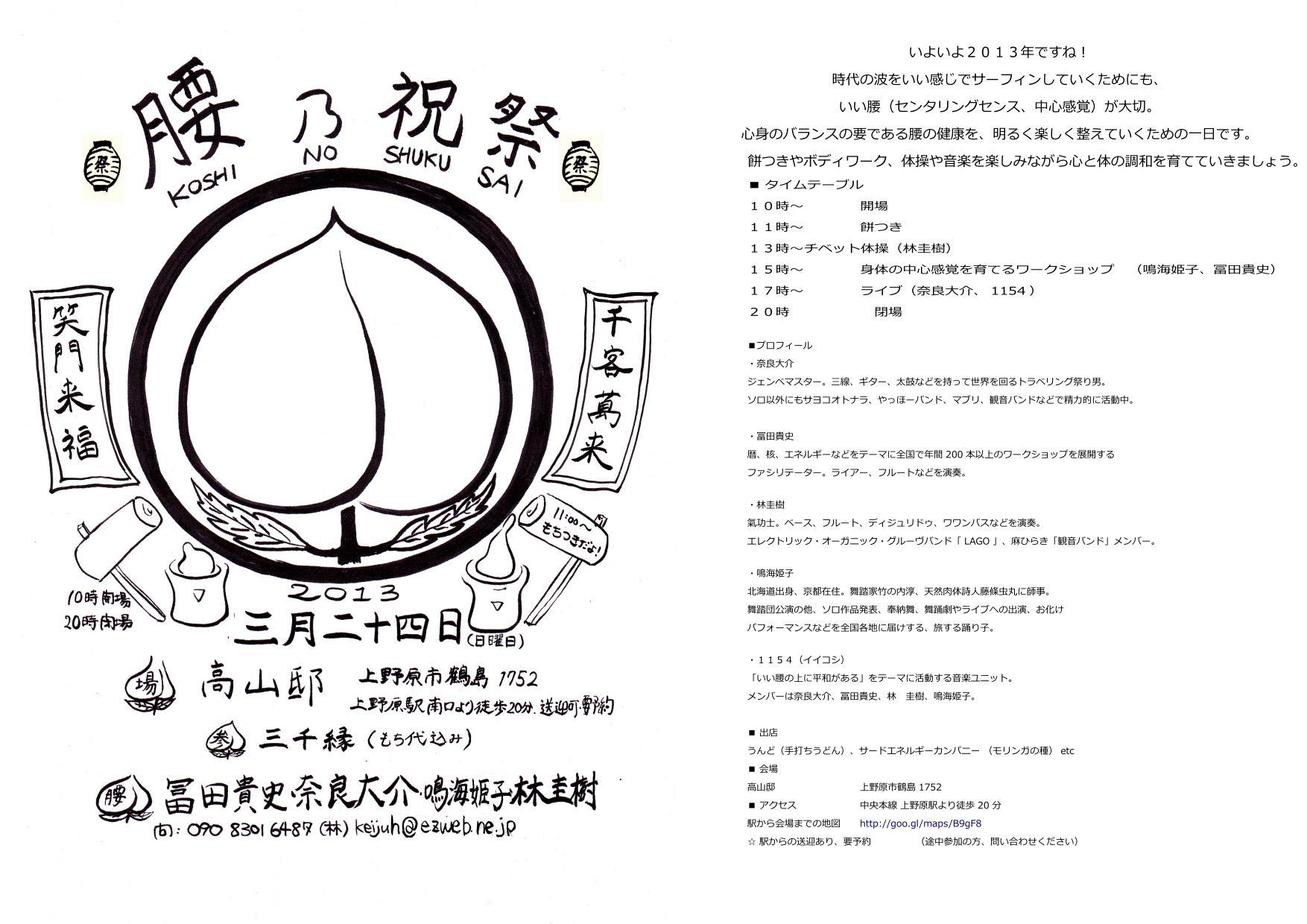 3月24日(日) 腰の祝祭2013 @高山邸