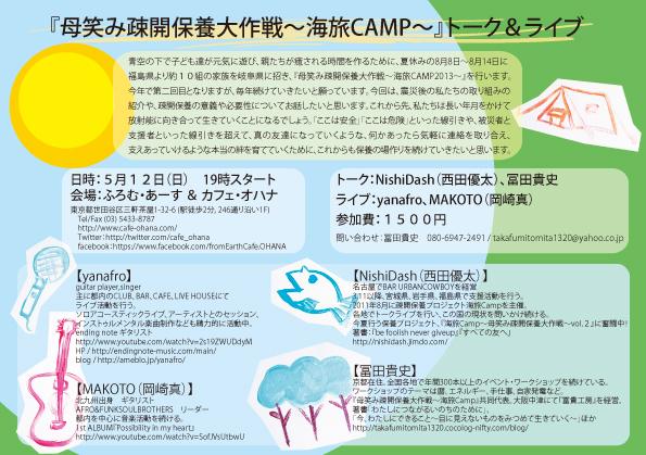 5月12日 トーク&ライブ『母笑み疎開保養大作戦〜海旅CAMP2013〜』@カフェオハナ