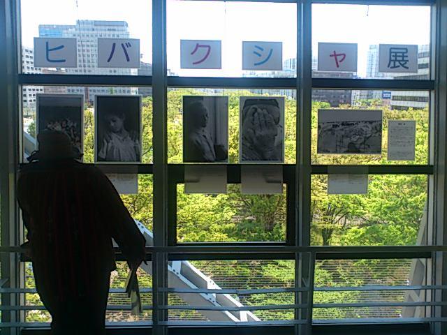 世界のヒバクシャ展@アースデイ名古屋