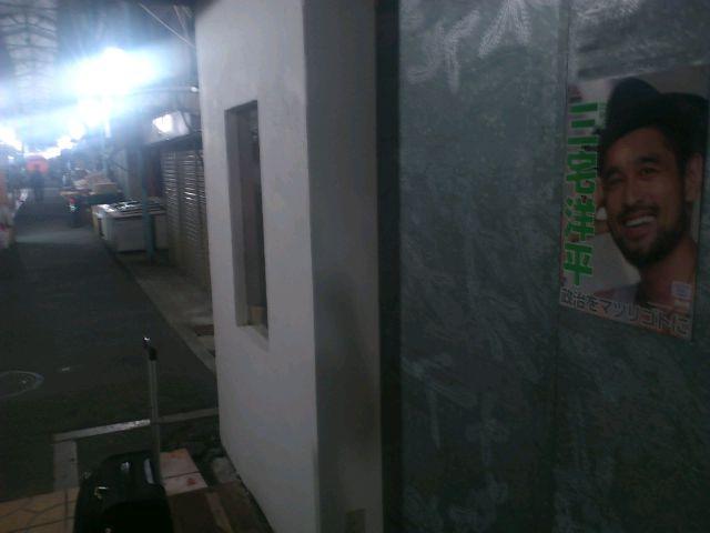冨貴工房に戻りました。明日は茜染め麻褌作りワークショップと暮らしの自給トーク&奈良大介さんライヴです