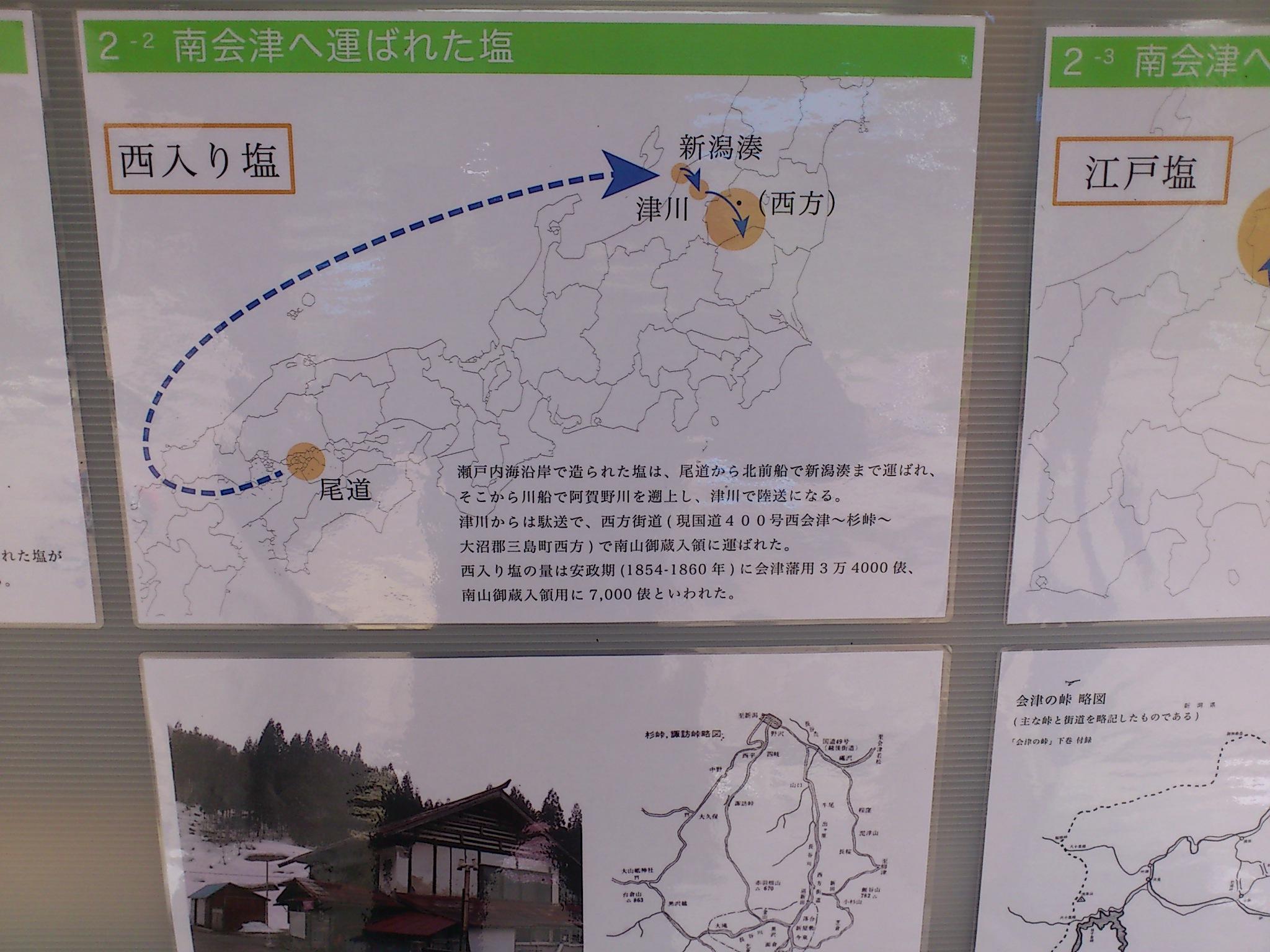 @会津山村道場。その昔会津の塩は新潟、江戸、いわきから運ばれていた。今日は塩炊き。記憶の再生。