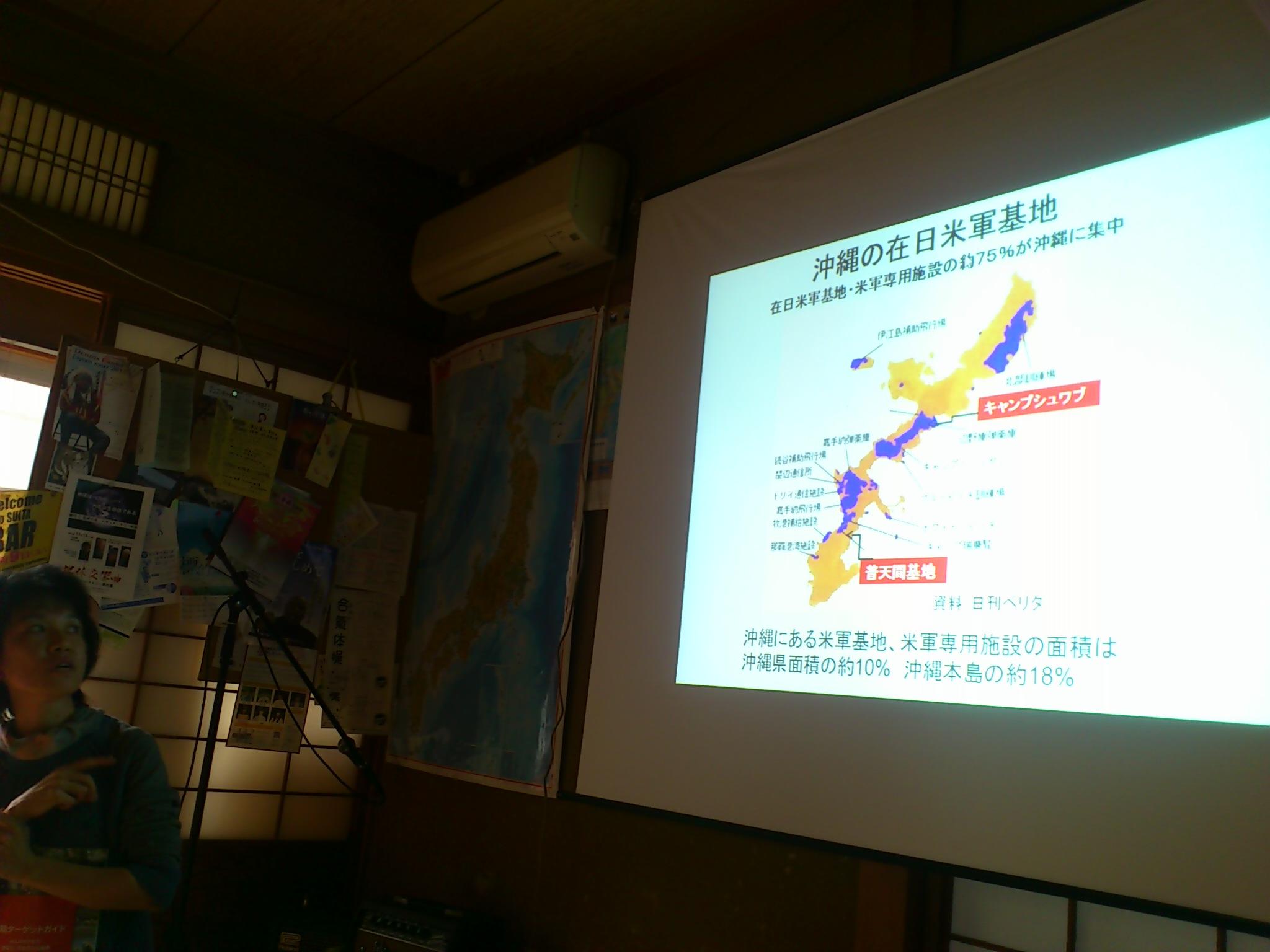 いきものカフェ@モモの家。在日米軍基地の七割強が沖縄に。