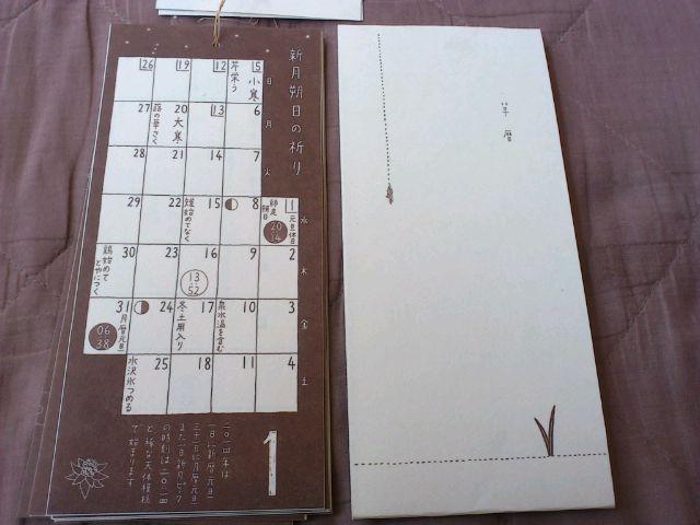マイフェイバリット暦。草暦◎毎年使ってます。オススメ♪