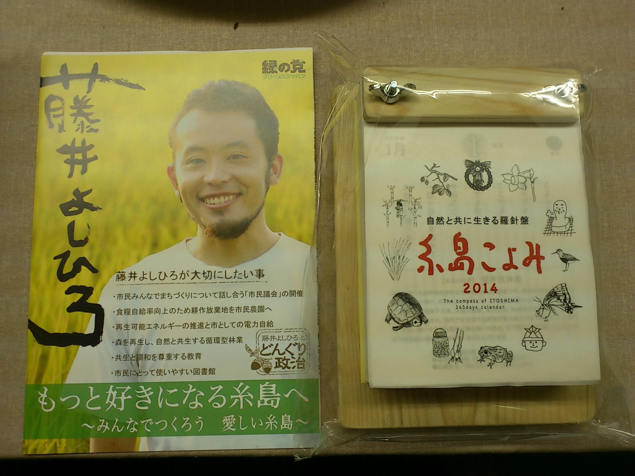 糸島市議選に出る藤井もんから糸島こよみもらった♪彼は皆の話を聞け、頭でなく足で考えられる素晴らしい男