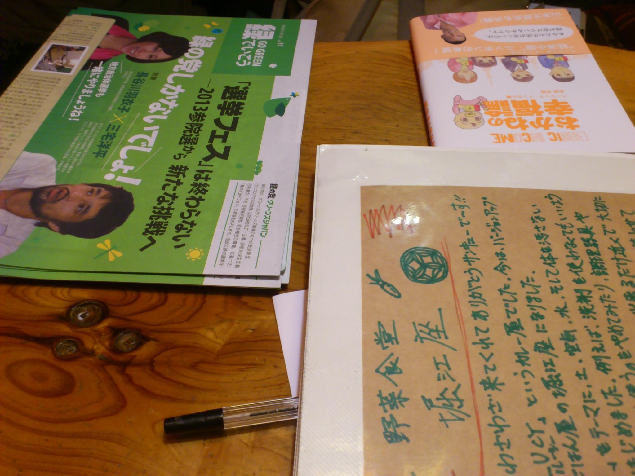 今から神戸の野菜食堂堀江座にて選挙のキホンお話会。ゲストは緑の党から参院選に立候補されたなみほさん。